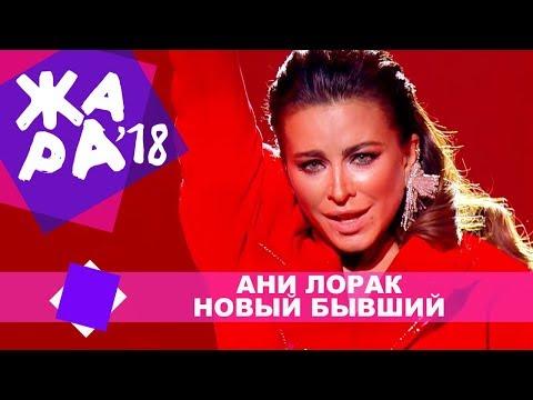 Ани Лорак  - Новый бывший (ЖАРА MUSIC AWARDS 2018)