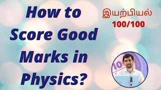 How to get 100/100 in physics 12th Physics Public Exams Strategy  How to Score Good Marks in Physics