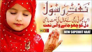 Sweet Voice & Beautiful Naat Sharif In Urdu || Saweery Saweery || Khadija Fatima