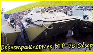Советский Бронетранспортер БТР-70 Обзор и История. Обзор Бронетранспортеров СССР 70-х