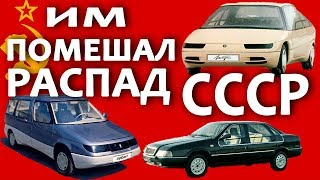 АВТОМОБИЛИ СССР, НЕ ВОШЕДШИЕ В СЕРИЮ