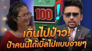 เกินไปป่าว ?! คนอื่นหมุนกันอยู่ๆดี ป้าคนนี้ก็ได้เบิ้ล !! | The Price is Right Thailand