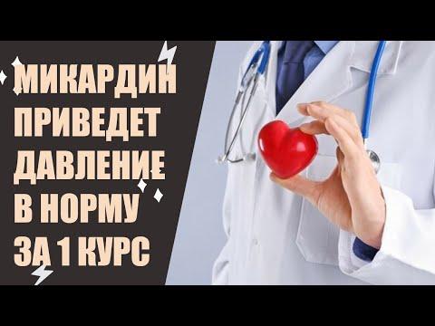Таблетки от давления при диабете 2