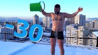 Облился холодной водой в -30