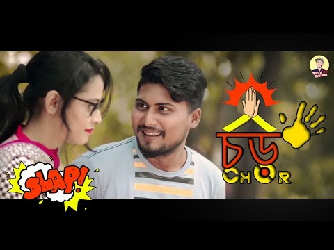 Chor | চড় । Funny Video 2018 | Sk Rayhan Abdullah l Mohammad Sakib Al Islam | Third Eye Fiction