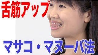 舌の根元を鍛えるマサコ・マヌーバー法