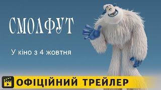 Смолфут / Офіційний трейлер українською 2018