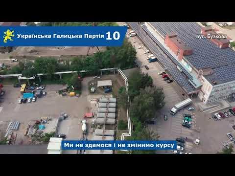 Над Левом: вул. Бузкова