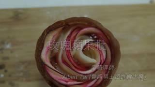 男廚房-玫瑰蘋果批