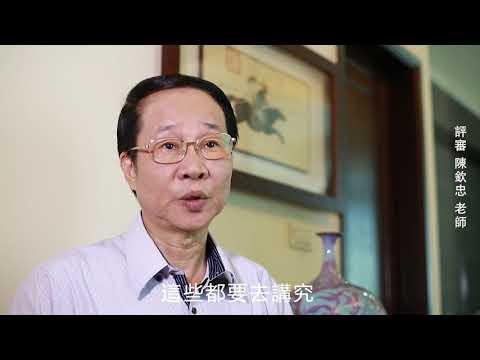 臺中市第二十三屆大墩美展 書法類評審感言 陳欽忠委員