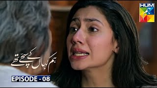 Hum Kahan Ke Sachay Thay   Episode 8   Hum Tv Dramas   Teaser   Promo   Review
