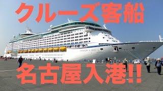 【高画質】名古屋港に大型クルーズ客船 !! ボイジャー・オブ・ザ・シーズ R¡i¡ / VOYGER OF THE SEAS