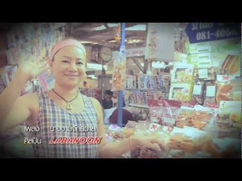 LABANOON - Naang ngaam jak ga wan