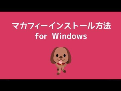 マカフィーインストール方法 for Windows