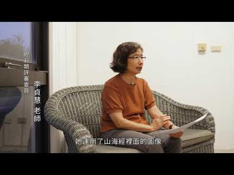 臺中市第24屆大墩美展 膠彩類評審感言   李貞慧委員