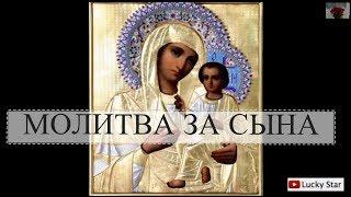 Чудесная молитва за сына!  -  женский голос