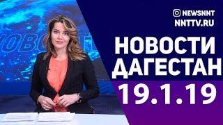Новости Дагестана 19.01.2019год