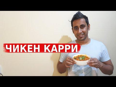 Готовим в Локдауне Курицу Карри | ЧИКЕН КАРРИ -Рецепт | Вкусная Индия
