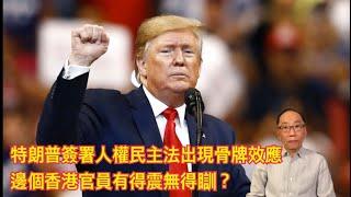 20191128 特朗普簽署人權民主法出現骨牌效應 邊個香港官員有得震無得瞓?