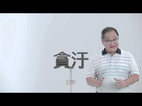 反賄選-轉動篇(客語)