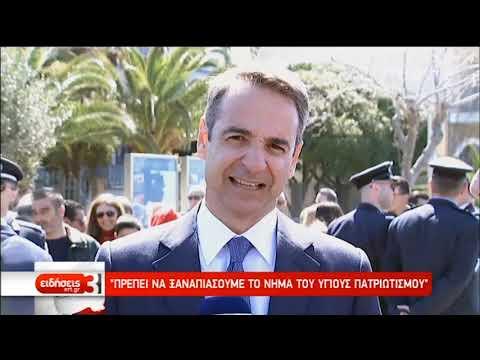 Μήνυμα Κ. Μητσοτάκη από τη Λήμνο για την 25η Μαρτίου   25/3/2019   ΕΡΤ