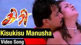 Kisukisu Manusha Video Song   Giri Tamil Movie   Arjun   Reema Sen   Sundar C   D Imman
