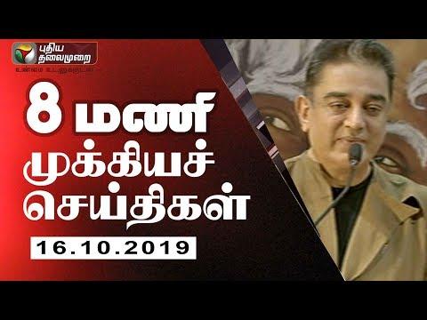 Puthiya Thalaimurai 8 AM News | Tamil News | Today News | Watch Tamil News | 16/10/2019