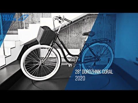 "Велосипед 28"" Dorozhnik CORAL 2020: video"