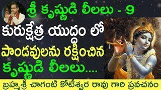 ⚡️Lord Krishna saves pandavas in kurukshetra war by Sri #chaganti garu. కృష్ణుడు పాండవులు.