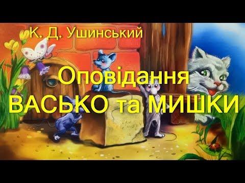 Костянтин Ушинський. Оповідання:  Васько.  Мишки. Оповідання для дітей.