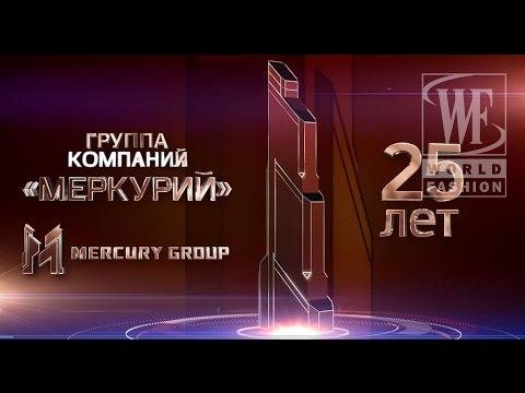 """25-летие Группы Компаний """"Меркурий"""""""