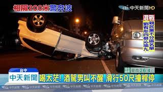 20191120中天新聞 酒駕男昏睡「車滑行」 警狂追叫不醒急破窗