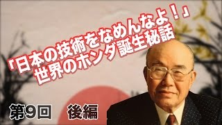 第09回 本田宗一郎 後編 「日本の技術をなめんなよ!」世界のホンダ誕生秘話 【CGS 偉人伝】