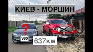 Tesla Model S. Киев – Моршин