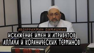 Абдуррахман Димашкия - Искажение имен и атрибутов Аллаха и коранических терминов