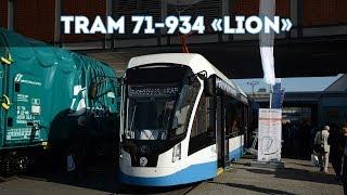 "Трамвай 71-934 ""Лев"" / Tram 71-934 ""Lion"" (InnoTrans 2018)"