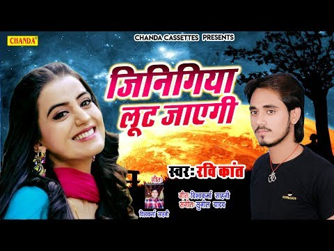 जिनिगिया लूट जाएगी Jinigiya Loot Jayegi| Ravikant | New Bhojpuri Sad Songs 2019 | Chanda