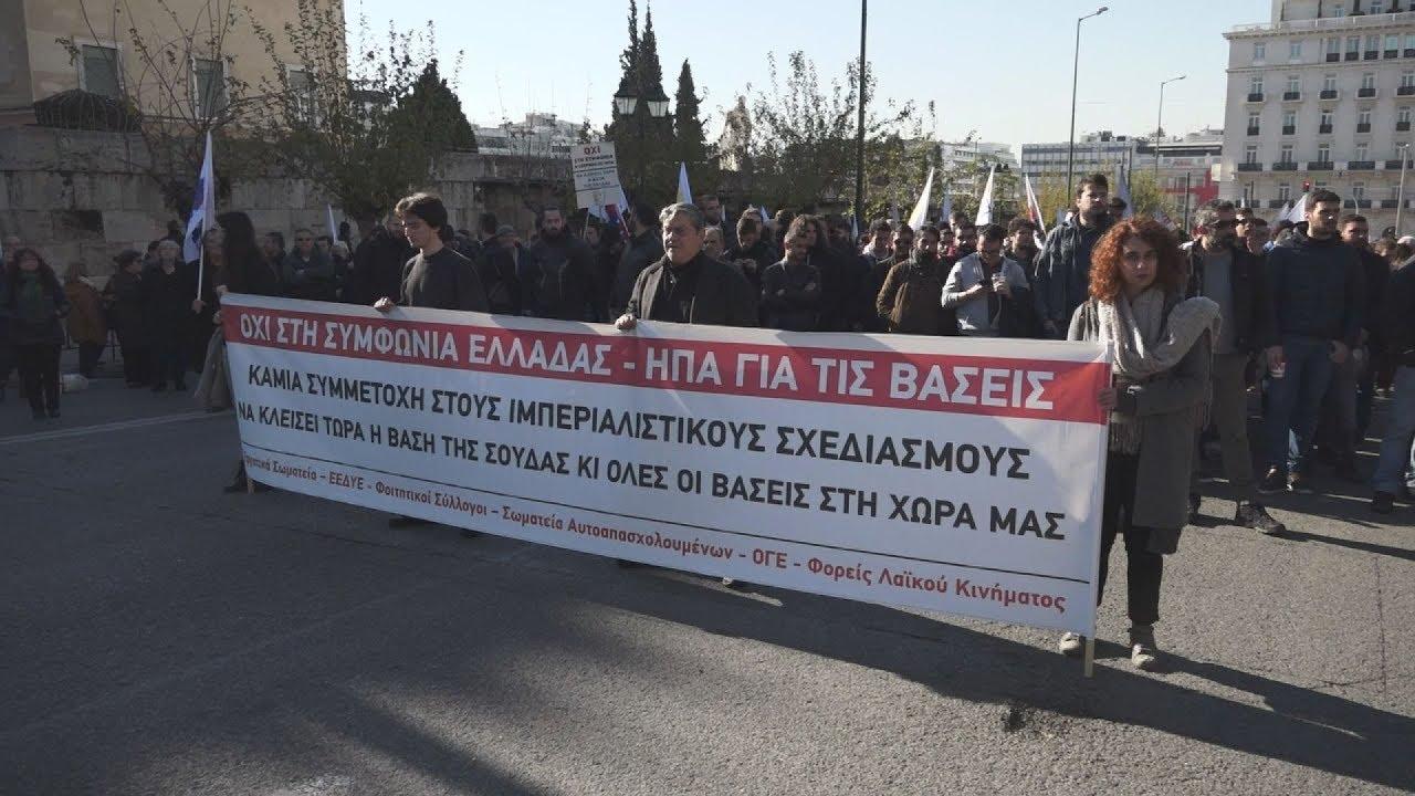 Συγκέντρωση-πορεία διαμαρτυρίας ενάντια στην ελληνοαμερικανική στρατιωτική συμφωνία για τις βάσεις