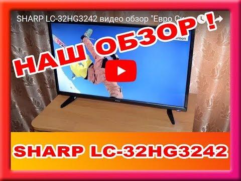 SHARP LC-32HG3242  видео обзор Интернет магазина