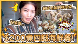 [Vlog] 🤧海鮮新手遇上瘋狂賴尿蝦🤡這次挑戰$200煮海鮮餐!!! 韓國男友評價是?  I COOKED A SEAFOOD MEAL FOR MY KOREAN BF