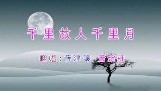 粵曲對唱(翻唱) 千里故人千里月 薛津讓 蕭婉莊