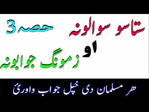 mufti abdullah shah sawal jawab | سوال و جواب  | مفتی عبداللہ شاہ | دریمہ حصہ || islami bayan pashto