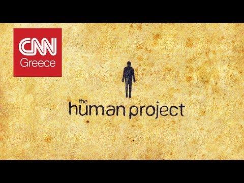 Human Project: Το μεγαλύτερο κοινωνικό πείραμα στην ιστορία thumbnail
