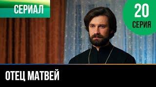 Отец Матвей 20 серия - Мелодрама | Фильмы и сериалы - Русские мелодрамы
