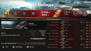 Maus.  Два кореша тащат катку!!! Красавцы!!! Лучшие бои World of Tanks