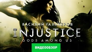 Обзор Injustice: Gods Among Us [Review]