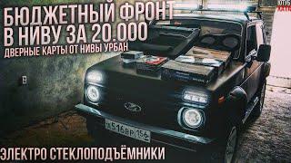 БЮДЖЕТНЫЙ АВТОЗВУК за 20 000 КОТОРЫЙ РАЗРЫВАЕТ! ЭСП в НИВУ