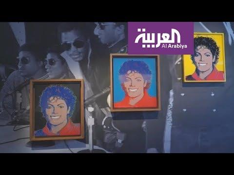 العرب اليوم - شاهد:مايكل جاكسون تلاشى الجسد وبقي الصوت