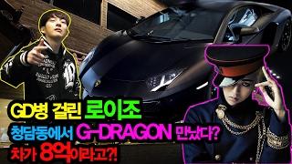 GD병 걸린 로이조 청담동에서 G-DRAGON 만났다? 차가 8억이라고?!