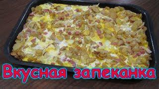 Запеканка с картошкой и колбаской. Рецепт. Вкусно. (11.19г.) Семья Бровченко.